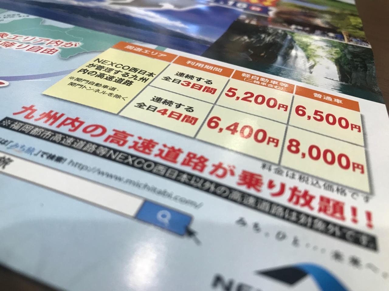 画像: 通行料金に上限が設定されるのはうれしい。