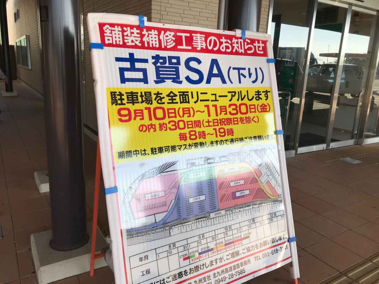 画像: 売店やフードコートはすでにリニューアルされている古賀サービスエリア。駐車スペースは現在リニューアル進行中だ。