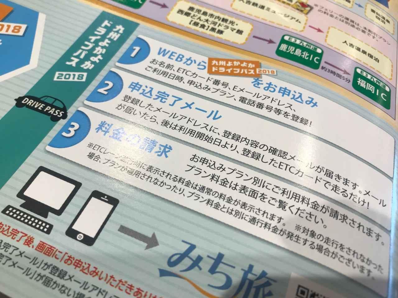 画像: スマートフォンかパソコンで申請することで利用可能だ。