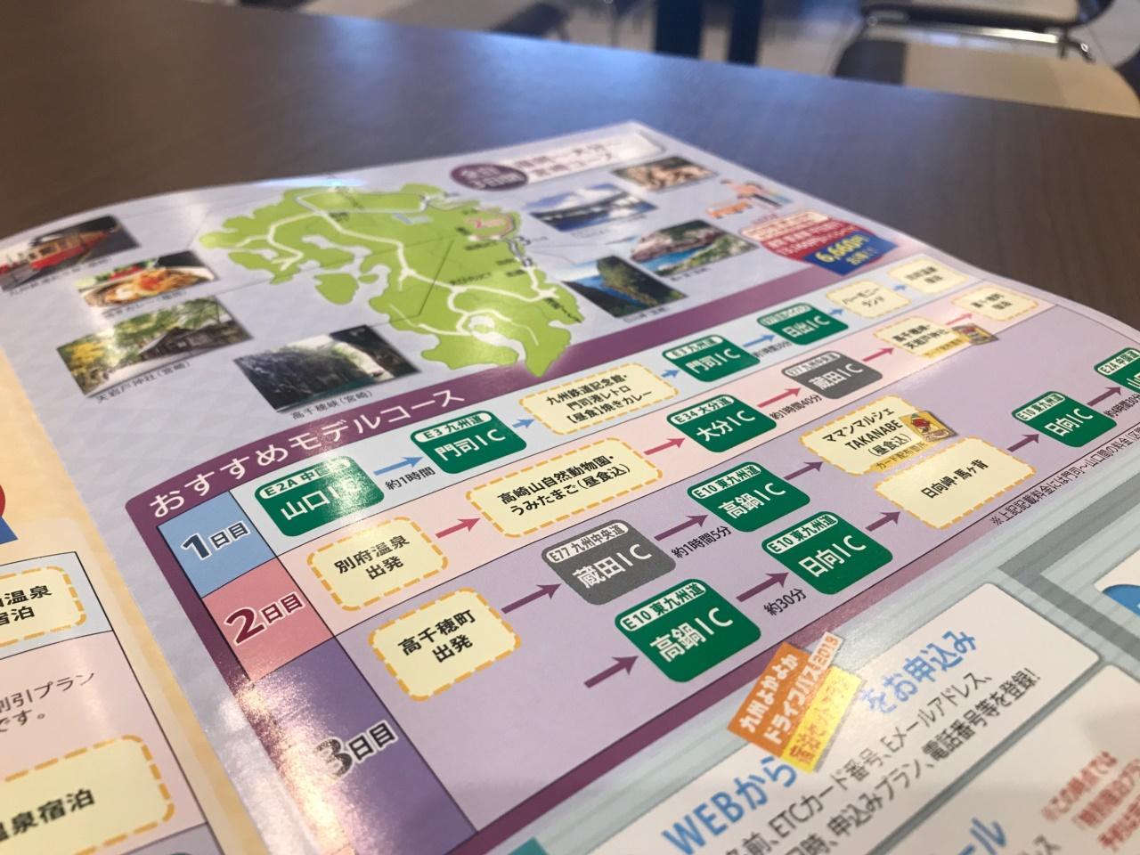 画像: おススメモデルプランもパンフレットには紹介される。大きな九州だが、クルマで旅をするにはちょうどいい規模だろう。