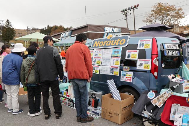 画像1: フランス発!ヨーロッパ最大の自動車用品店『Norauto(ノルオート)』
