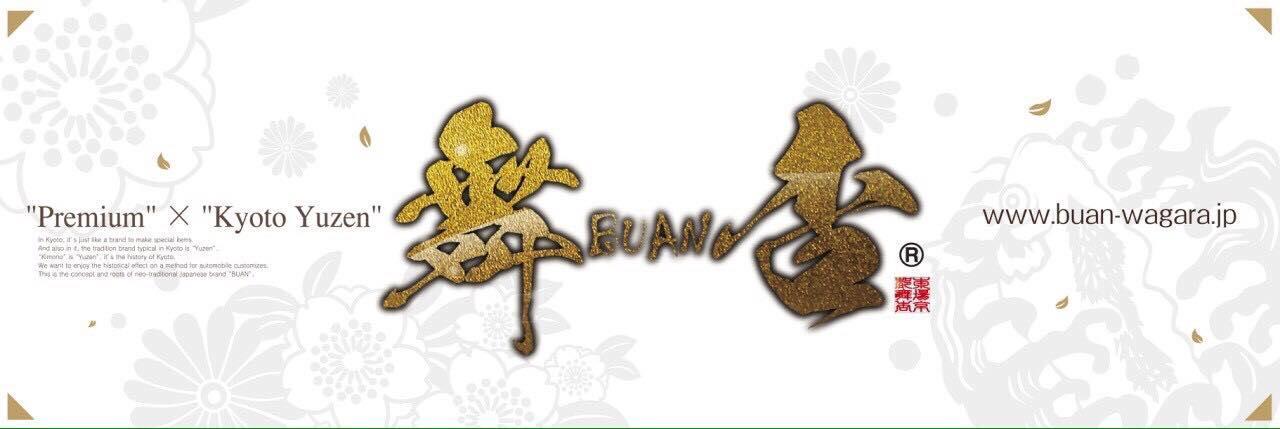 画像: www.buan-wagara.jp