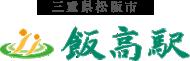 画像: 飯高駅公式サイト - 温泉のある道の駅 三重県松阪市