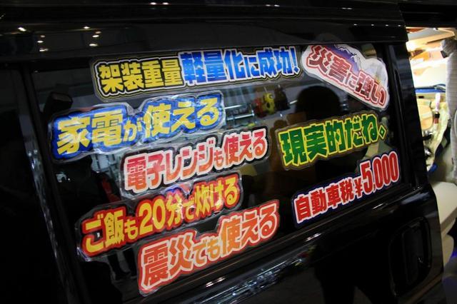 画像6: 東京オートサロン2019 レポート3~カスタムカー~
