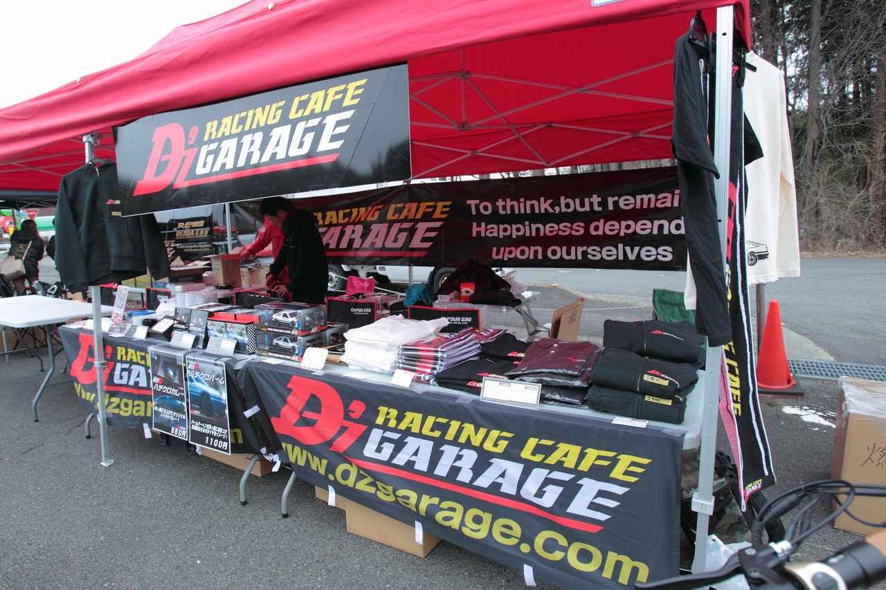 画像1: D'z garage Racing cafeも大賑わい