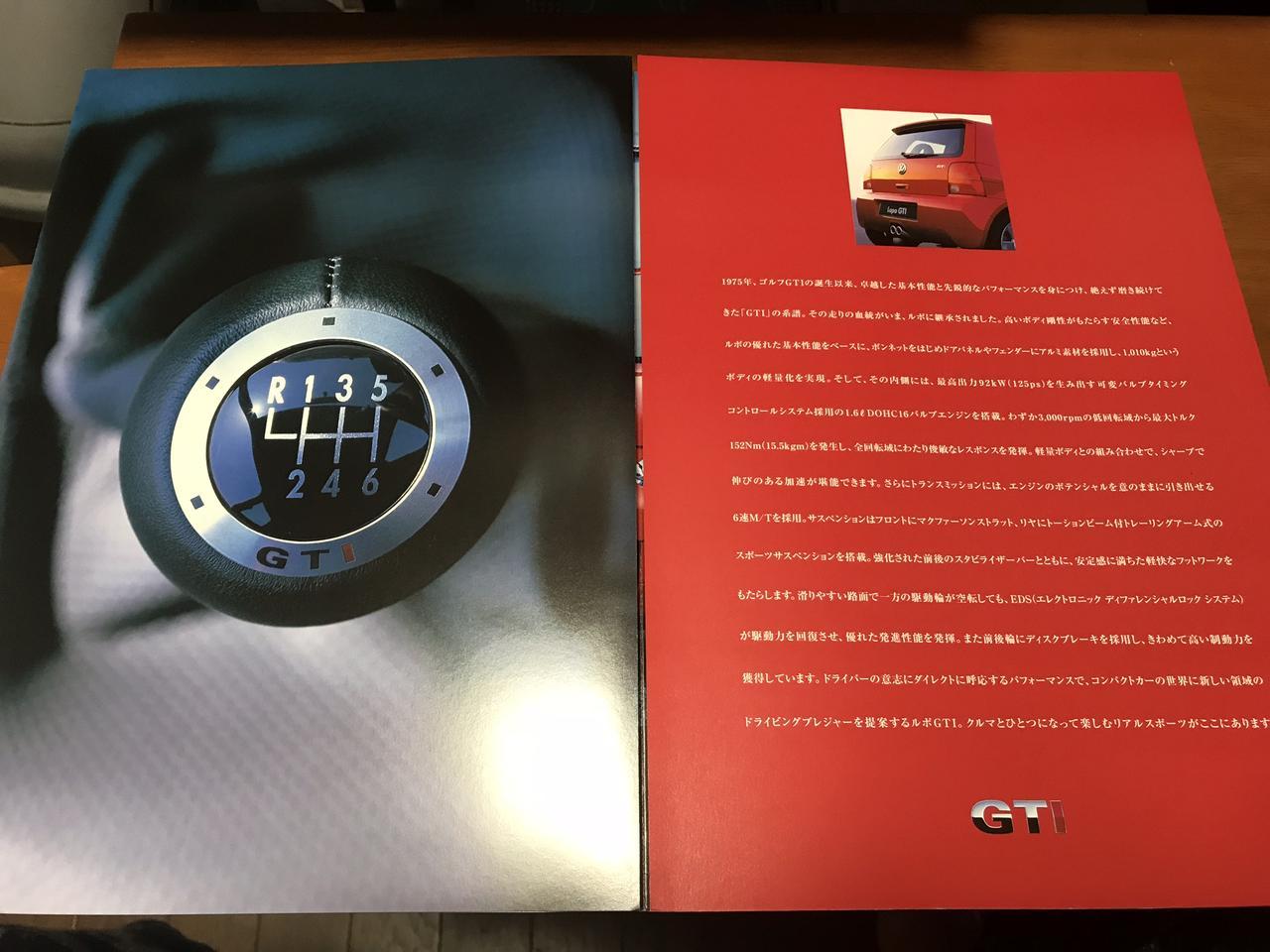 画像2: 懐カタログ'03「フォルクスワーゲン ルポ GTI」