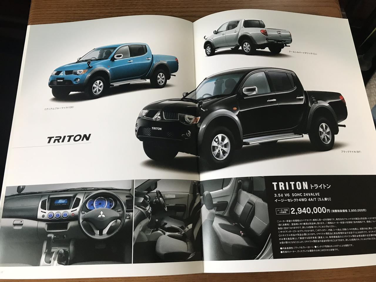 画像9: 懐カタログ'06「三菱 トライトン」