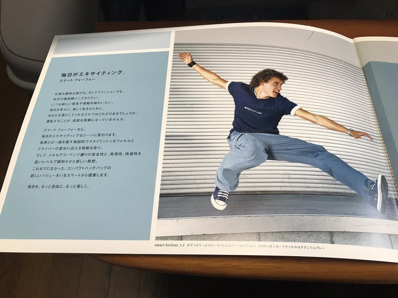 画像2: 懐カタログ'04「スマート フォーフォー」