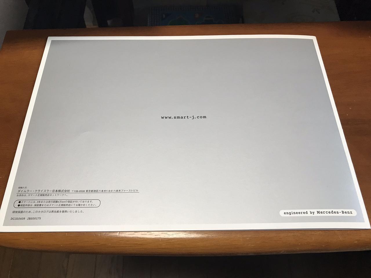 画像24: 懐カタログ'04「スマート フォーフォー」