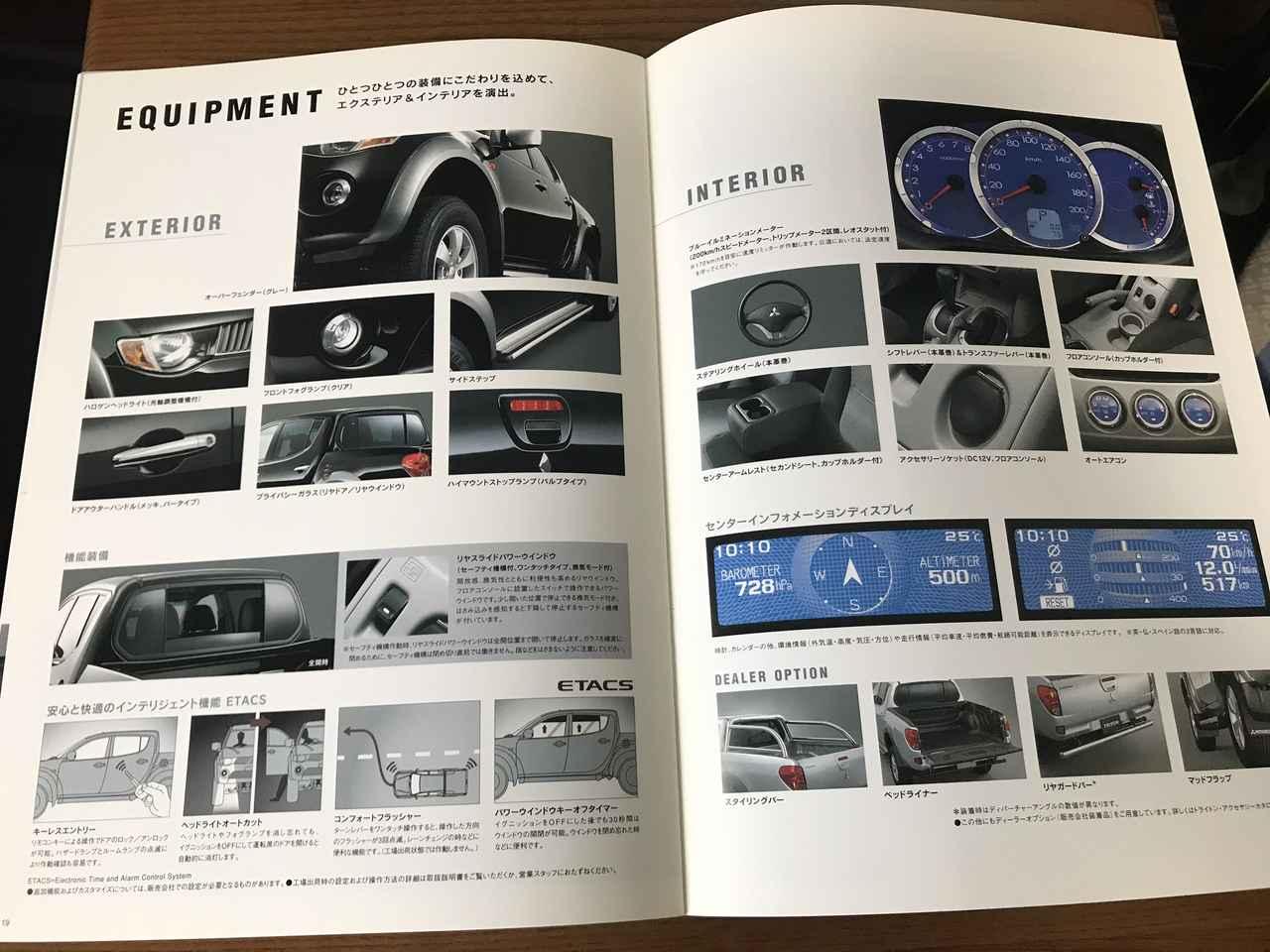 画像10: 懐カタログ'06「三菱 トライトン」