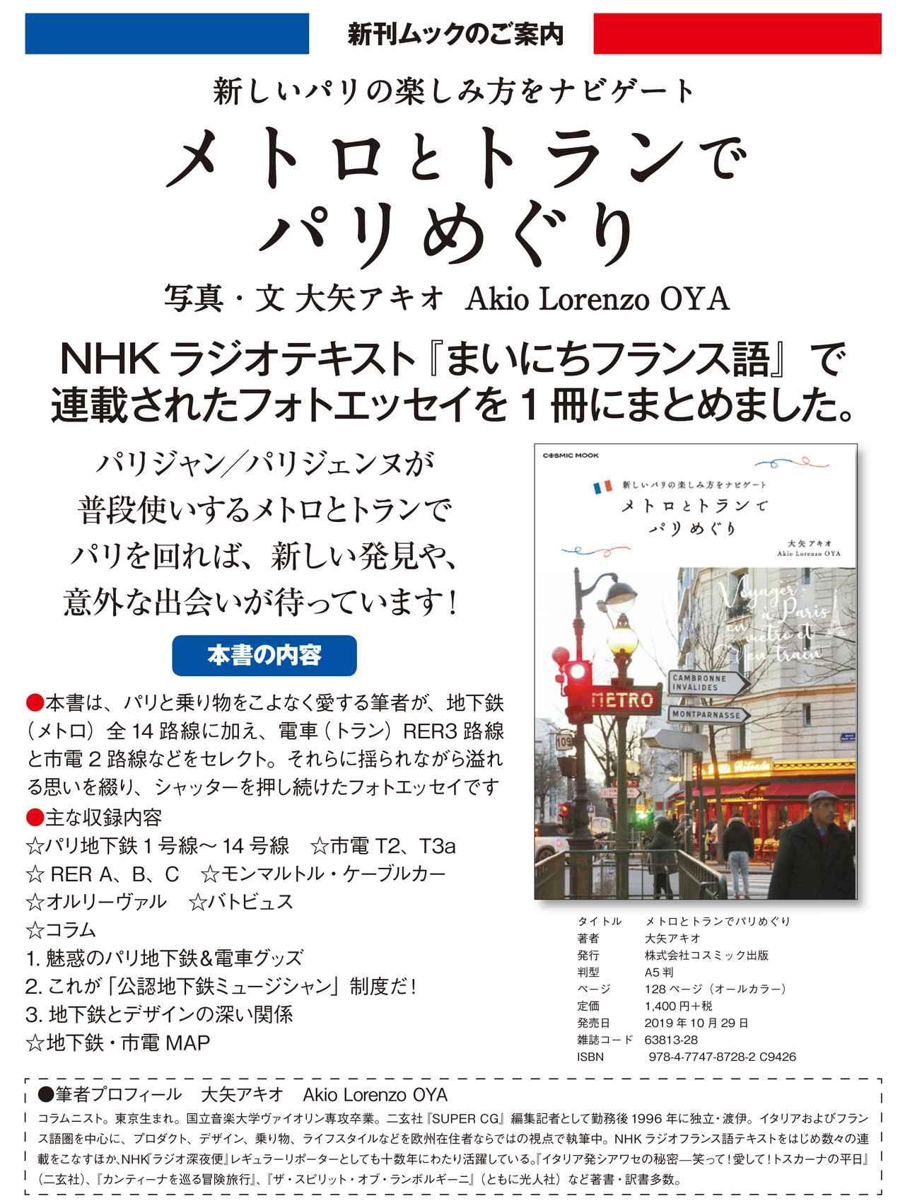 画像2: コラムニスト 大矢アキオさんの最新著書『メトロとトランでパリめぐり』