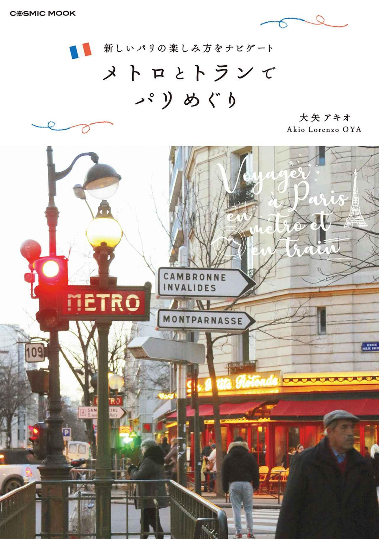 画像1: コラムニスト 大矢アキオさんの最新著書『メトロとトランでパリめぐり』