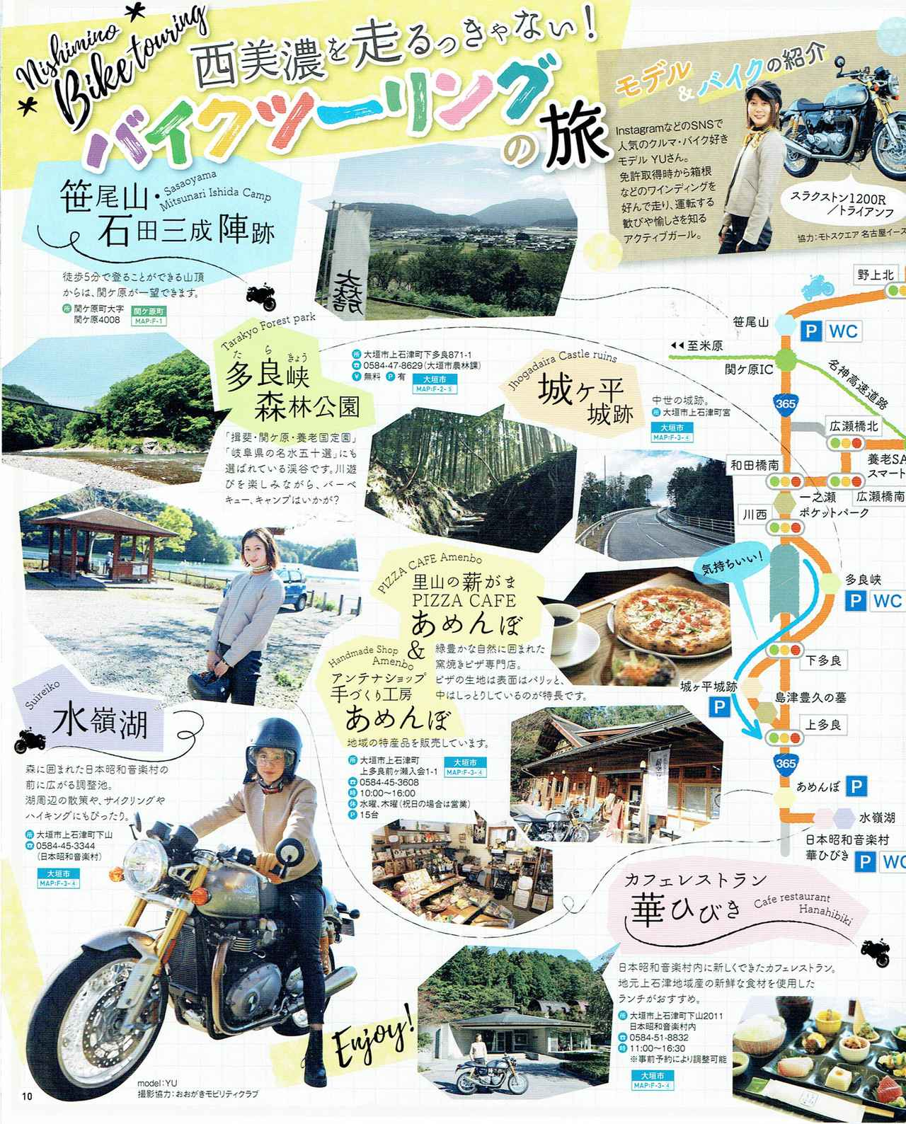画像2: 【岐阜】ツーリングを満喫するならココ!大垣市おすすめツーリングスポット5選