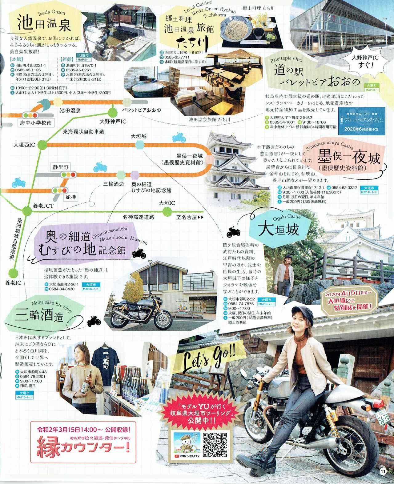 画像3: 【岐阜】ツーリングを満喫するならココ!大垣市おすすめツーリングスポット5選