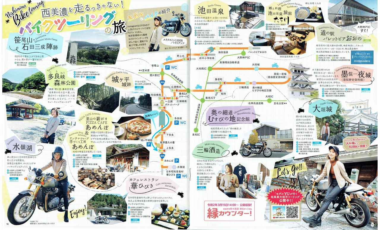 画像1: 【岐阜】ツーリングを満喫するならココ!大垣市おすすめツーリングスポット5選