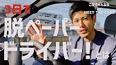 画像: 3日で脱ペーパードライバー! - YouTube
