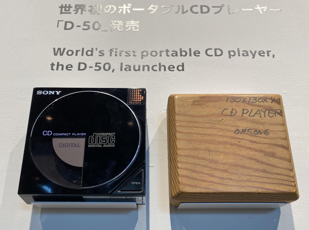 画像: 世界初のポータブルCDプレイヤーとして登場した1984年「D-50」。