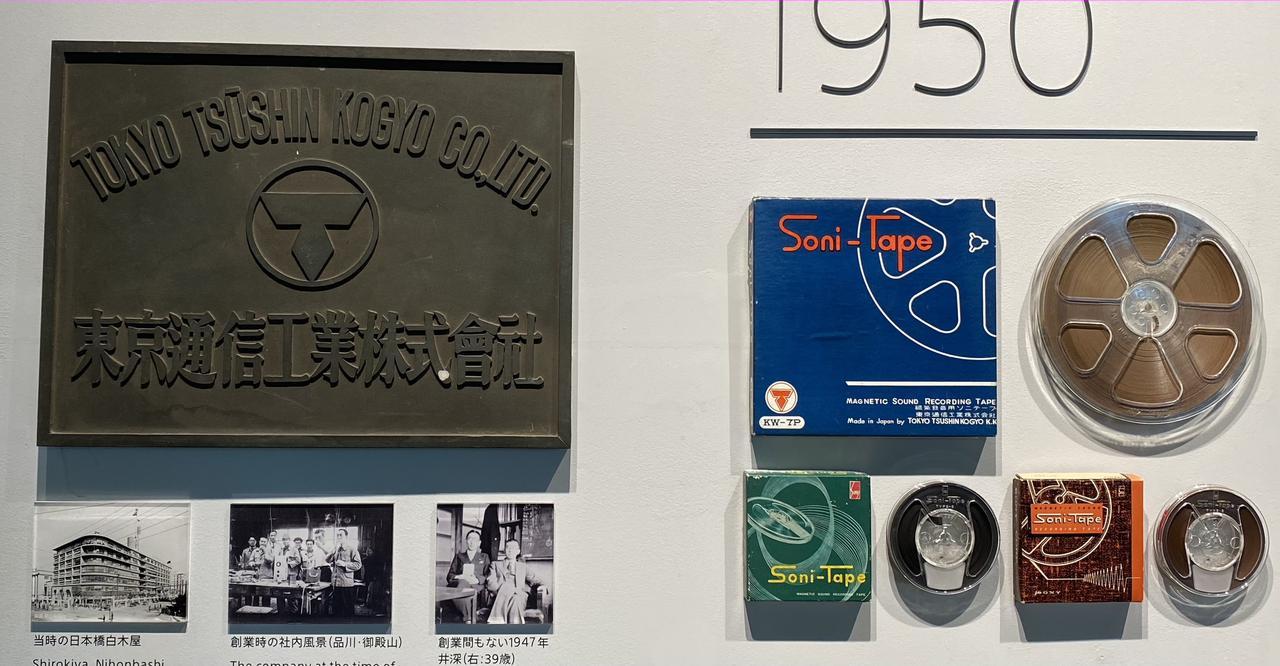 画像: 草創期の社名プレート(左)と、後年のオープンリール式テープ「ソニテープSoni-Tape」(右)。パッケージに記されているのは、初期の社名ロゴである。