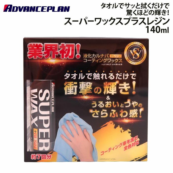 画像: スーパーワックス+レジン item.rakuten.co.jp