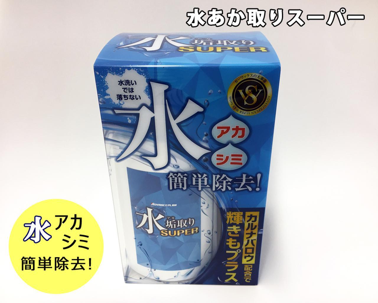 画像: 水垢取りスーパー item.rakuten.co.jp