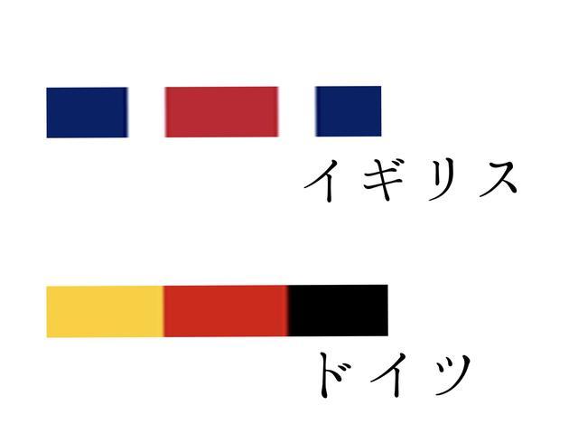 画像: 国旗刺繍イメージ