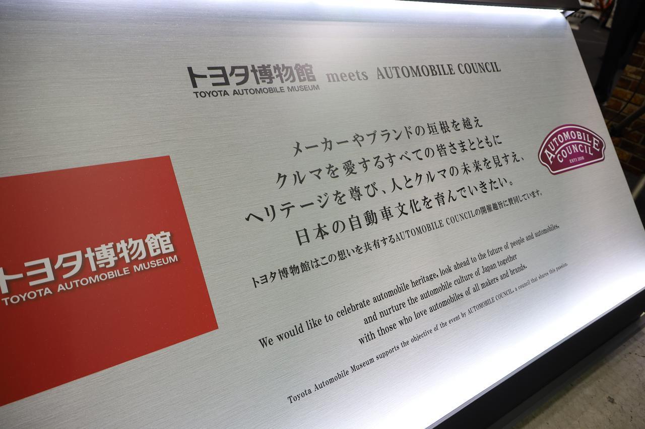 画像: 1.日本が誇るTOYOTAの歴史 「トヨタ博物館」