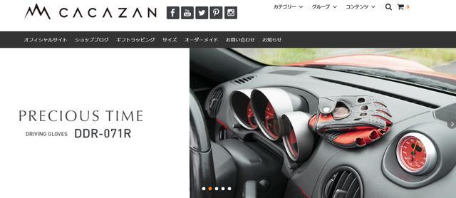 画像: cacazan.shop-pro.jp