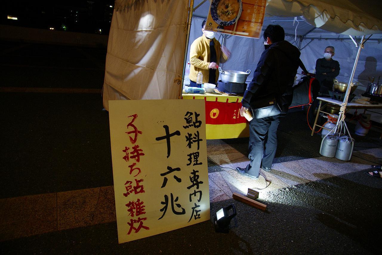 画像9: おおがき芭蕉楽市 冬まつり 開催中