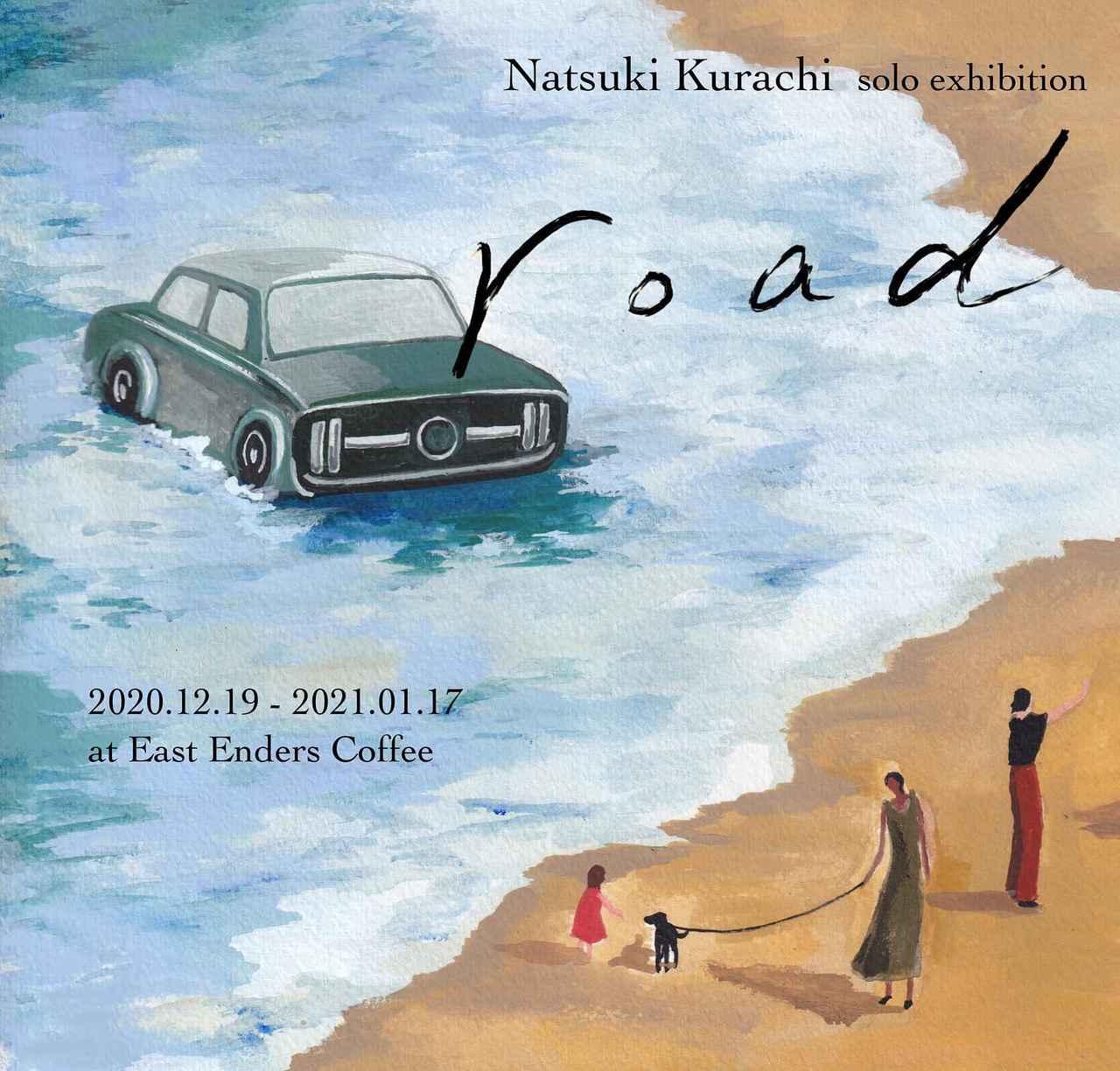 画像1: 愛知県豊田市にある East Enders Coffeeにて 【くらちなつき 個展「ROAD」】が開催中です。