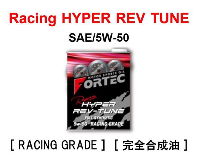 画像: 【ラインナップ紹介 ①】  [Racing HYPER REV TUNE] フォルテックの最高峰グレードに冠せられる称号。 レースの世界で勝つために求められる性能を満たした「究極のオイル」です。  【SAE/5W-50 RACING GRADE】  ... www.instagram.com