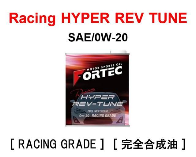 画像: 【ラインナップ紹介 ②】 Racing HYPER REV TUNE  「 SAE/0W-20 」 「 RACING GRADE 」 「完全合成油」  「HYPER REV TUNE 5w-50」の血を受け継いだ強靭な油膜で、今までにない考えから生 ... www.instagram.com