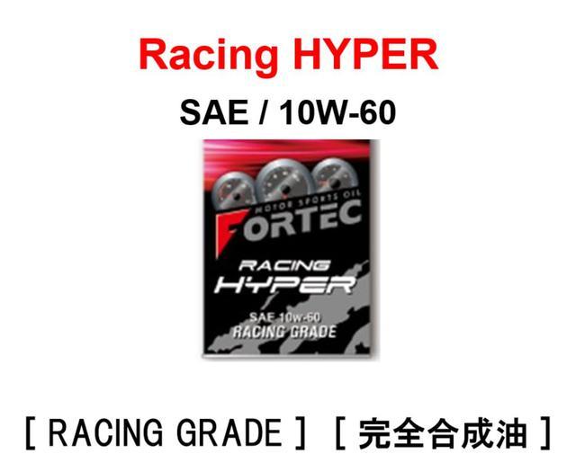 画像: 【ラインナップ紹介 ③】  Racing HYPER  「SAE/10W-60」「RACING GRADE」「完全合成油」  耐久性が求められるフィールドで、それぞれの条件・特性に応じて最高のパフォーマンスをもたらすオイルです。  フォルテックの技 ... www.instagram.com