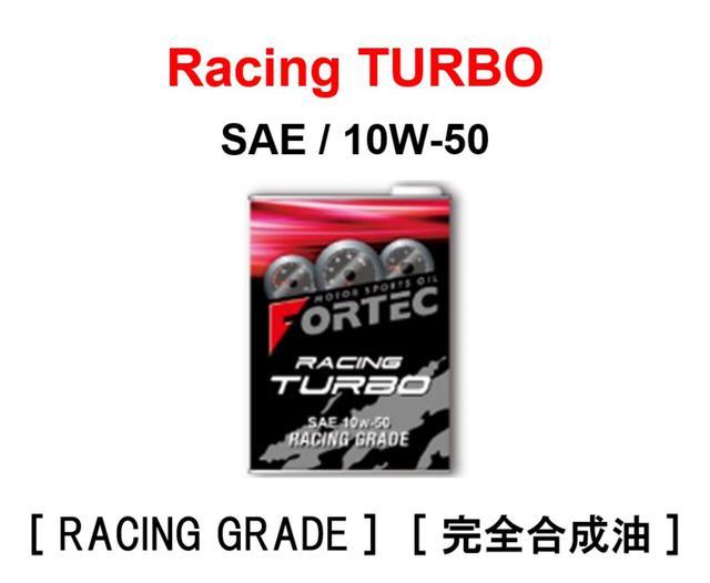 画像: 【ラインナップ紹介 ④】 Racing TURBO  「 SAE/10W-50 」 「 RACING GRADE 」 「完全合成油」  高トルクターボエンジン、高出力エンジン向けに最適な油膜保持、油圧維持に優れたレーシングオイルです。低温から高温ま ... www.instagram.com