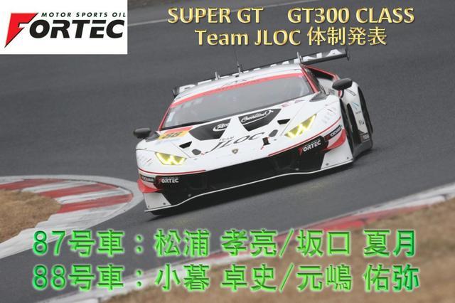 画像: 【2021年 Team JLOC 参戦体制】  FORTECがエンジンオイルを供給している Team JLOC の2021年体制が発表されました。 今シーズンも2台体制でスーパーGTに参戦します。  87号車:グランシード ランボルギーニ GT3  ... www.instagram.com