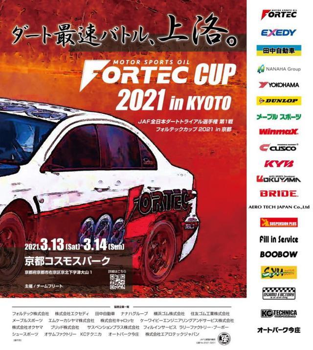 画像: 明日、明後日の日程で京都府・京都コスモスパークにて 【2021年JAF全日本ダートトライアル選手権第1戦  FORTEC CUP 2021 in KYOTO】が開催されます。  本来であれば皆さまと一緒に楽しみたい気持ちではありますが、 無観客での ... www.instagram.com