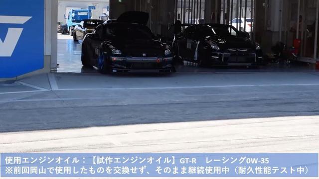 画像: 【新オイル開発テスト】  フルバージョンは IGTV にてご覧ください。  開発中のR35用オイルをテストするために今度は鈴鹿サーキットにてタイムアタックを行いました。 今回はオンボード映像をお届けします。  先日の投稿でも紹介しました「REV S ... www.instagram.com