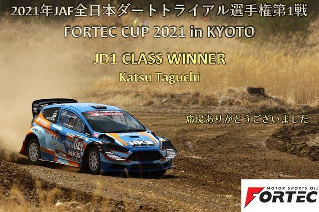 画像: 2021年3月13日、14日に京都府・京都コスモスパークにて 【2021年JAF全日本ダートトライアル選手権第1戦 FORTEC CUP 2021 in KYOTO】が開催されました。  フォルテックサポートドライバーの田口勝彦選手が改造車部門であ ... www.instagram.com