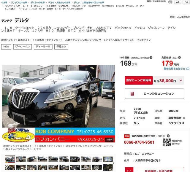 画像: こんな中古車めっけた! その113・ランチア特集!(7台)