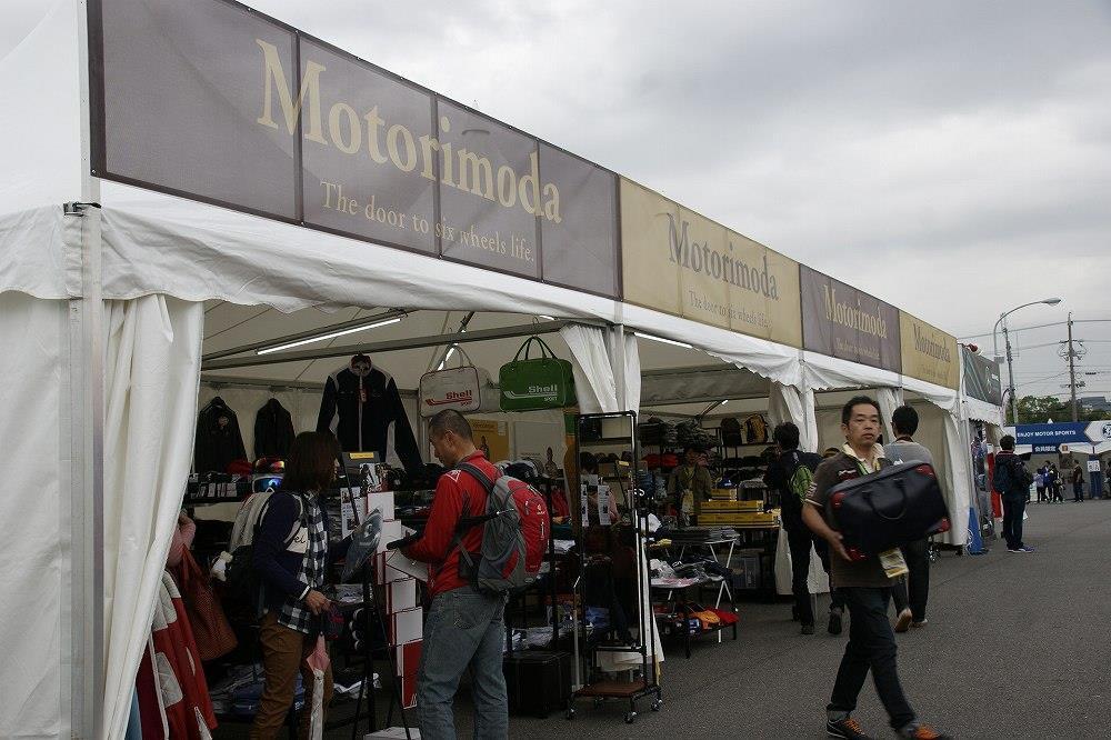 画像1: モトーリモーダ出店