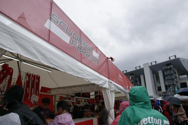 画像13: F1日本グランプリ~土砂降りのフリー走行~ イベントレポート