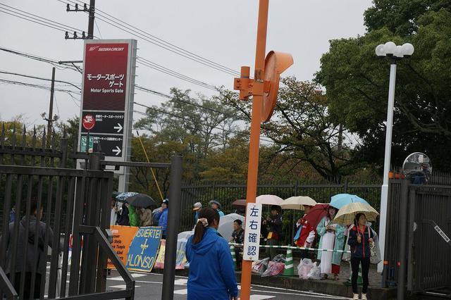 画像1: 10月7日(日) 天気:小雨のち晴