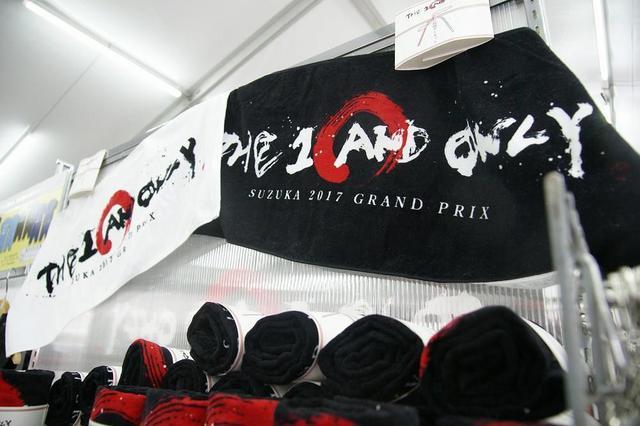 画像16: F1日本グランプリ~土砂降りのフリー走行~ イベントレポート