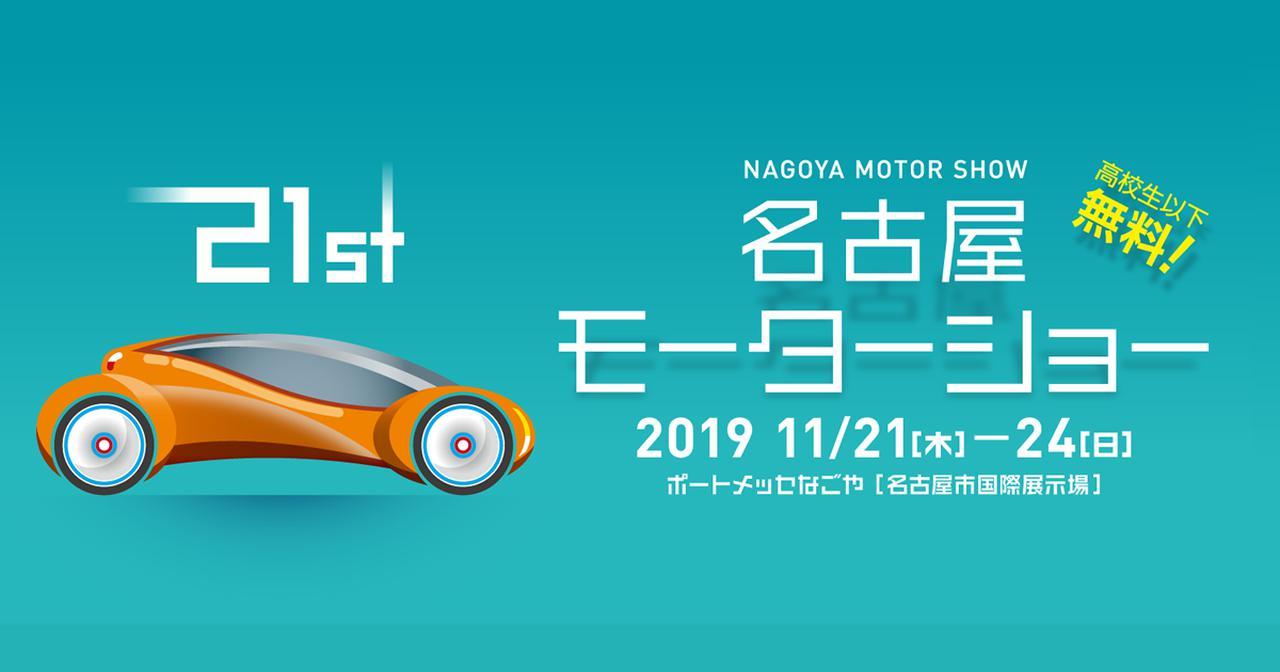 画像: 第21回 名古屋モーターショー【2019年11月21日(木)~24日(日)開催】