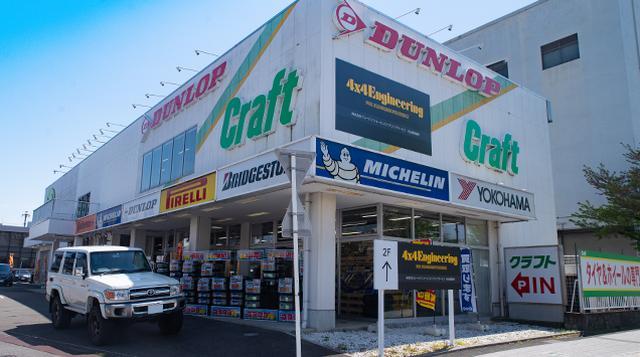 画像: ナゴヤドーム⻄店 | 店舗案内 | タイヤ&ホイールの専門店「クラフト」