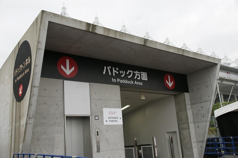 画像: こちらがパドックの入口です。