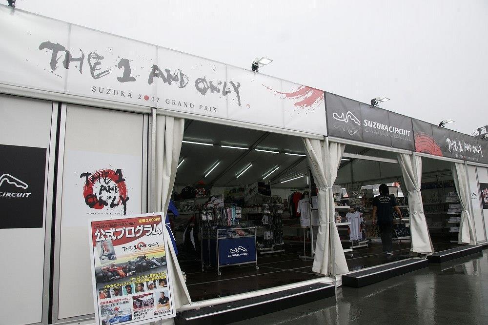 画像14: F1日本グランプリ~土砂降りのフリー走行~|イベントレポート