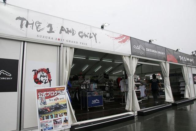 画像14: F1日本グランプリ~土砂降りのフリー走行~ イベントレポート
