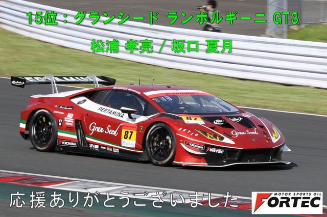 画像: 【2021 SUPER GT Rd.2 FUJI SPEEDWAY】  先日開催されました、スーパーGT第2戦 「たかのこのホテル FUJI GT 500km RACE」において、フォルテック製オイルを使用している JLOCの87号車 グランシード ... www.instagram.com