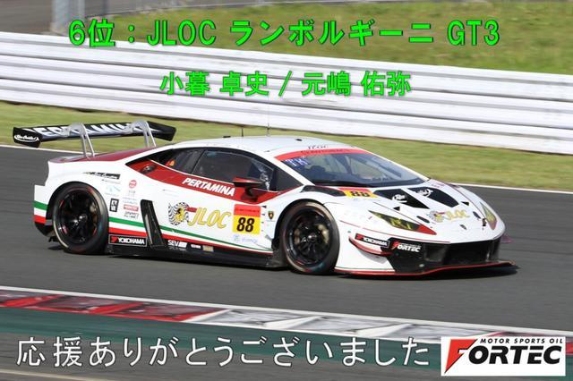 画像: 【2021 SUPER GT Rd.2 FUJI SPEEDWAY】  先日開催されました、スーパーGT第2戦 「たかのこのホテル FUJI GT 500km RACE」において、 フォルテック製オイルを使用している JLOCの88号車 「JLOC ... www.instagram.com