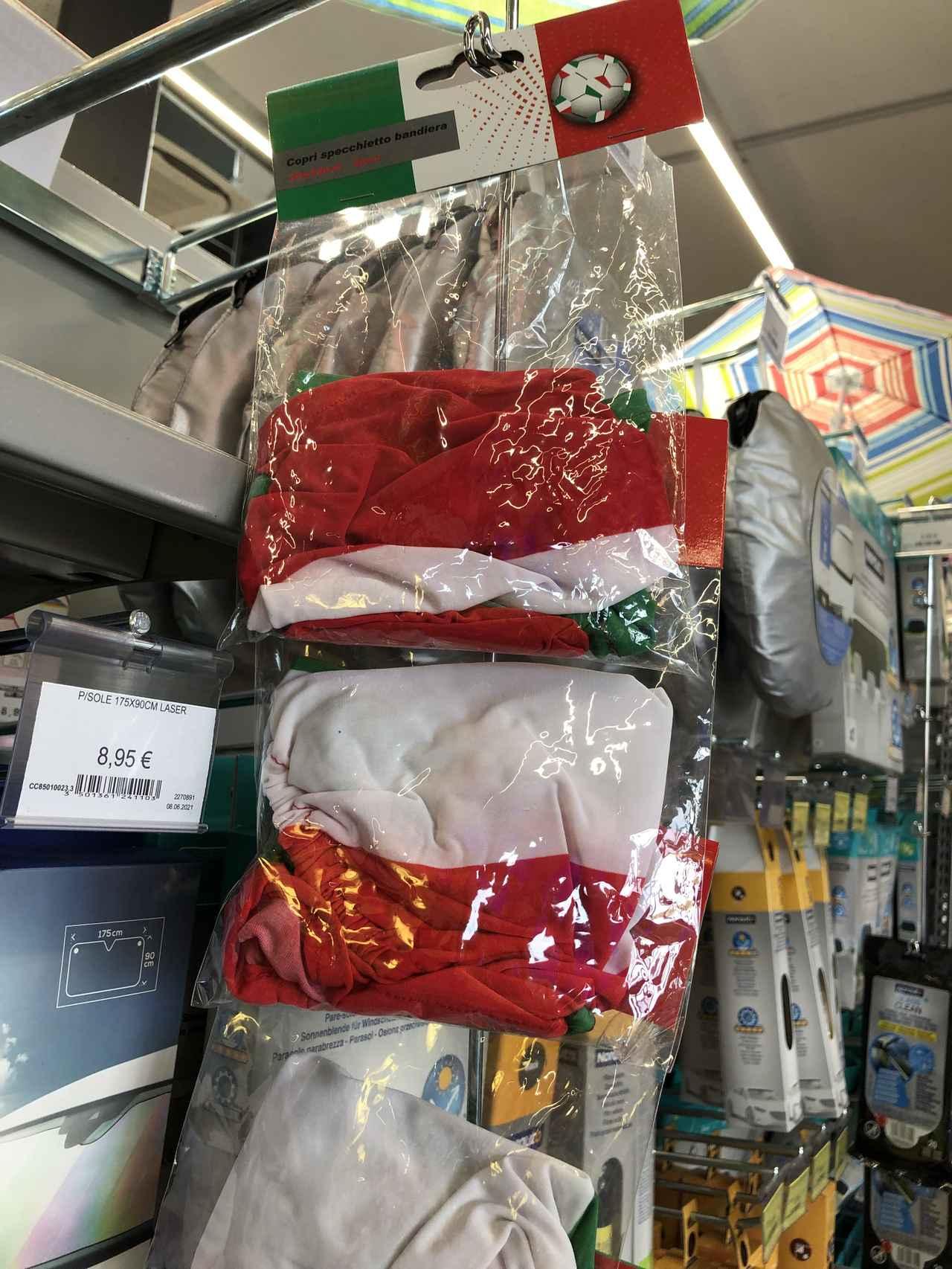 画像: ミラーに被せるイタリア国旗色のカバー。